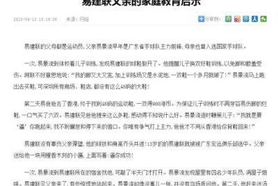 福州新闻网:易建联父亲用特殊礼物帮他戒烟