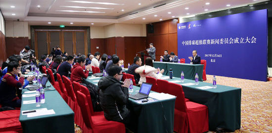 中国排球超级联赛新闻委员会成立大会在京召开
