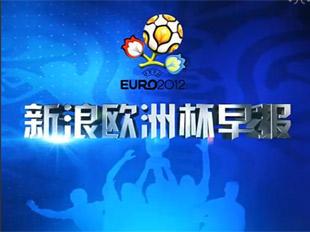 7月2日欧洲杯早报