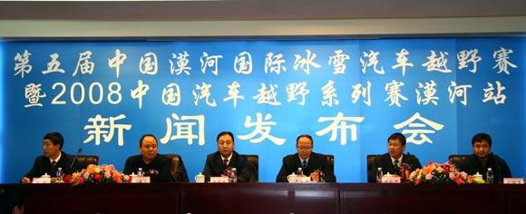 第5届中国漠河国际冰雪汽车越野赛3月中旬举行(图)
