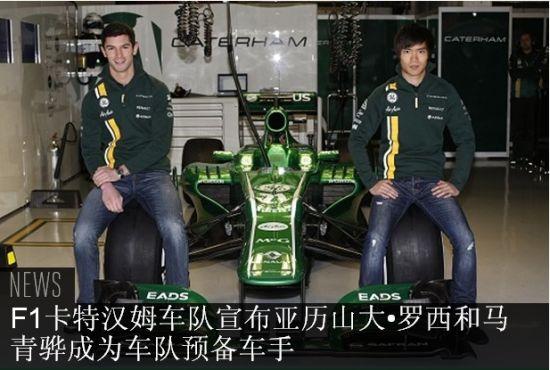 卡特汉姆F1车队宣布 马青骅 和亚历山大・罗西成为车队2013赛季的预备车手。