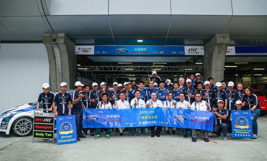 长安福特车队获得CTCC车队年度总冠军