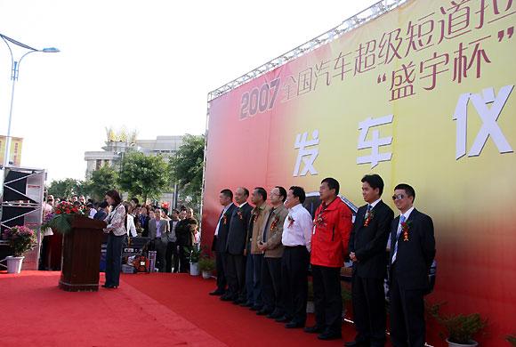 图文-超级短道苍南站发车仪式县领导出席开幕式