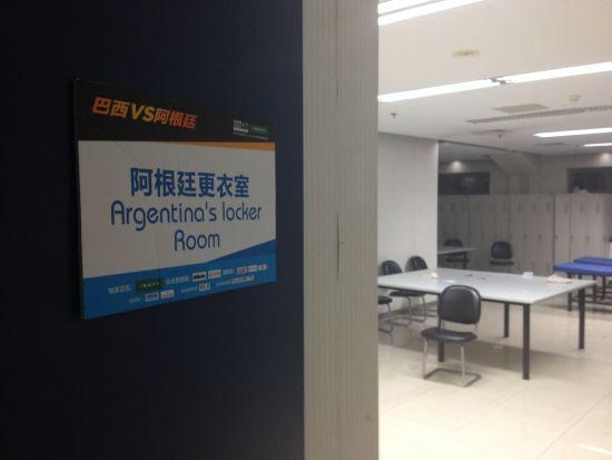 阿根廷更衣室