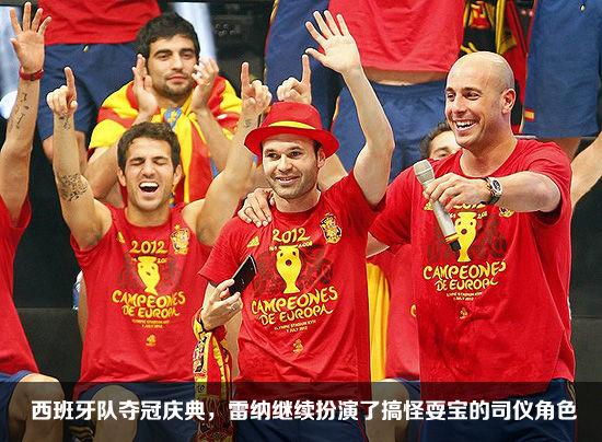 西班牙夺冠庆典的司仪依旧是雷纳