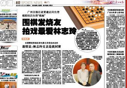 广州日报报道台湾围棋