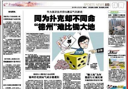 广州日报电子版面