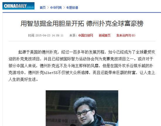 中国日报网报道版面截图