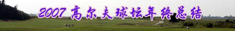 2007年高尔夫球坛总结