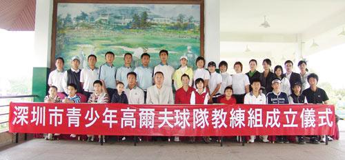 教练组正式成立深圳青少年高尔夫球队重组启动