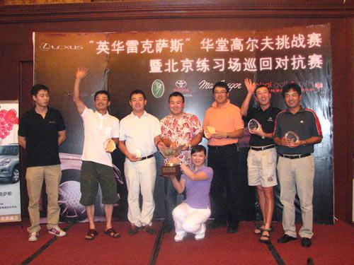 英华雷克萨斯华堂高尔夫挑战赛决赛在华堂举行