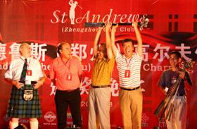 圣安德鲁斯郑州球会慈善赛叶剑峰父子最大赢家