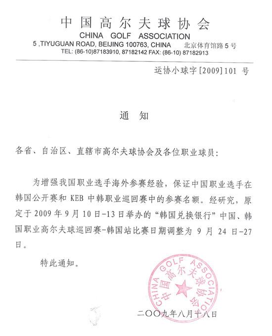中高协关于中韩职业巡回赛韩国站日期调整的通知