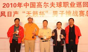 职业挑战赛总决赛深圳开幕李超率队获配对赛冠军