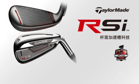 泰勒梅高尔夫RSi铁杆面世 再造铁杆世界新传奇