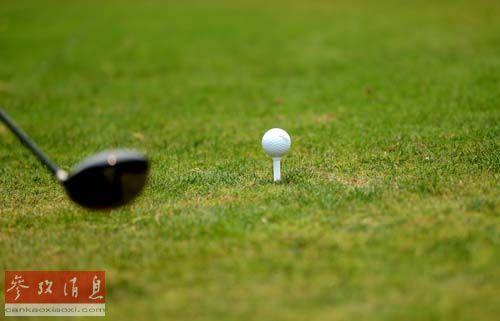 外媒称中国拟再关百家高尔夫球场