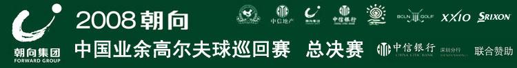 朝向中国业余高尔夫巡回赛