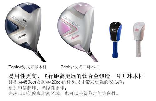 美津浓高尔夫Zephyr套杆上市 快速掌握打球技巧