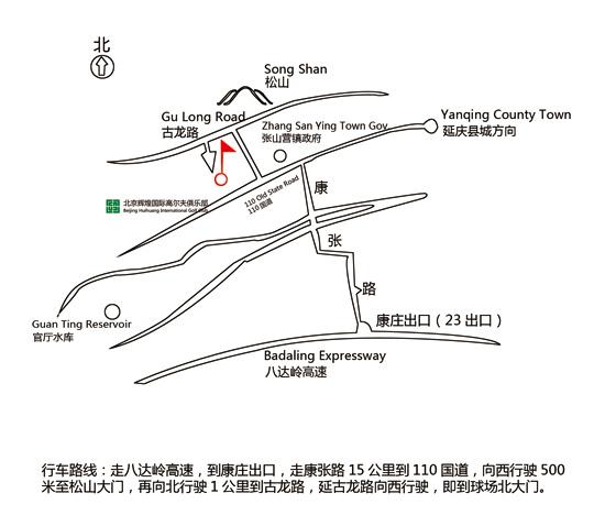 北京辉煌国际高尔夫俱乐部位置图示