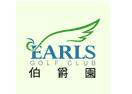 北京伯爵园高尔夫俱乐部球场