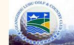 广州麓湖高尔夫球乡村俱乐部