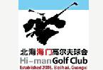 广西北海海门高尔夫球会