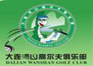 大连湾山高尔夫俱乐部