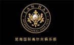 上海览海国际高尔夫俱乐部