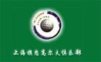 上海旗忠高尔夫俱乐部