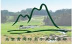 云南腾冲高黎贡国际高尔夫俱乐部