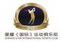 云南昆明星耀国际运动俱乐部