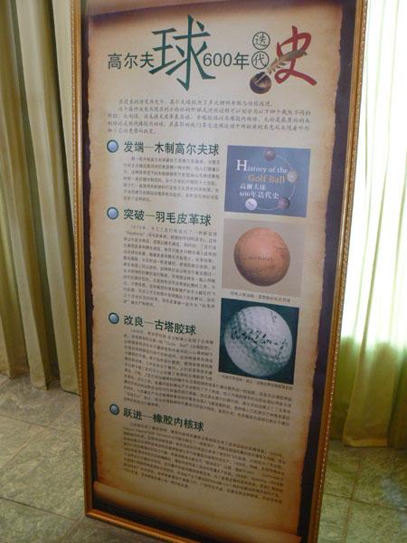 图文-汇景高尔夫四周年庆典高球600年历史
