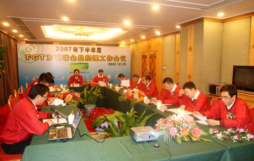 图文-FGT加盟球会总经理工作会议总经理会议现场