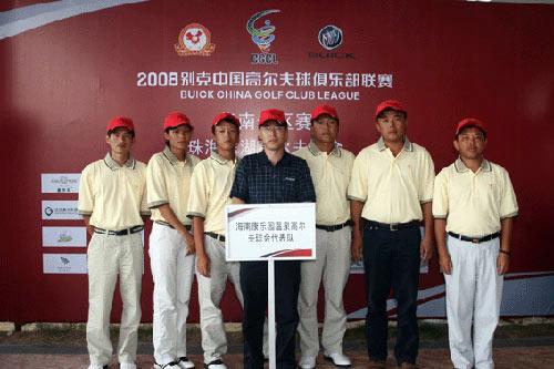图文-俱乐部联赛首站球队亮相海南康乐园代表队