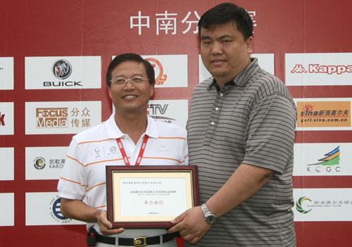 图文-俱乐部联赛中南分区赛颁奖颁发承办奖
