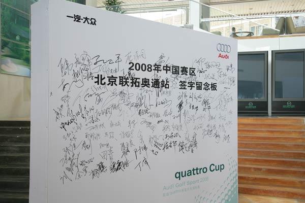 图文-奥迪quattro杯锦标赛签字留念