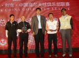 图文-俱乐部联赛总决赛颁奖第16名和第15名
