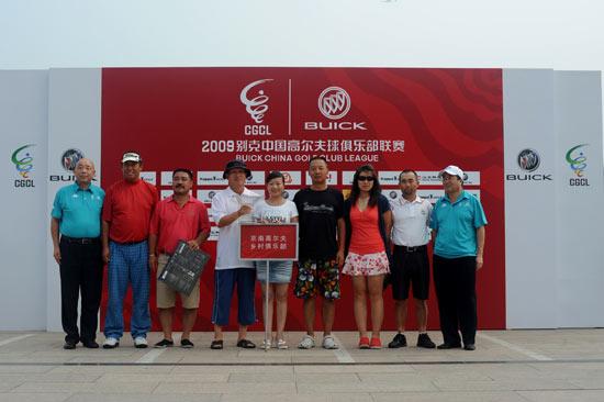 图文-联赛北方区复赛颁奖京南乡村一组