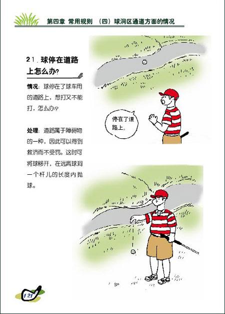 图文-新高尔夫规则图解球停在道路上怎么办