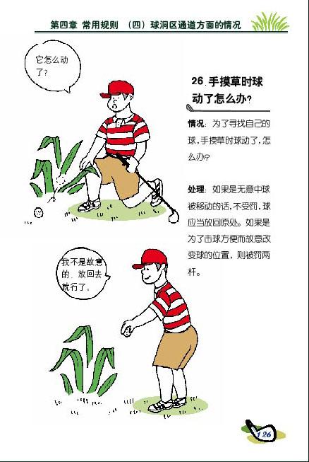 图文-新高尔夫规则图解手摸草时球动怎么办