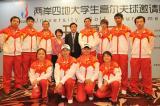 中国大学生国家集训队