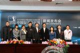 中国女子公开赛新闻发布会