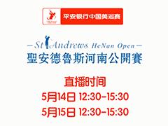 中国美巡赛大幕拉开 首站河南公开赛宣传片