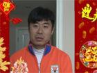 视频-杭州鲁能大连武汉四队拜年 祝球迷新年快乐