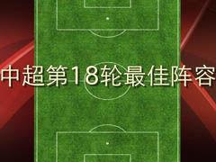 视频-中超第18轮最佳阵容 吴��神扑斯托扬救主
