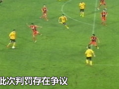 视频-贵州VS恒大两争议越位 改变局势引扳平乌龙