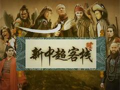 视频-《新中超客栈》完整版 恒大功勋百场致敬
