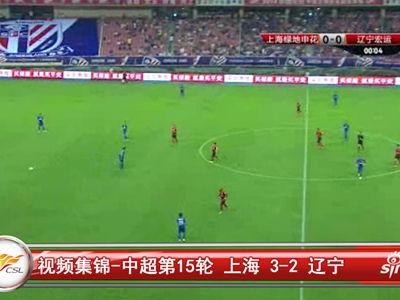 视频集锦-绿地新援倒勾+绝杀双响 绿地3-2险胜辽宁