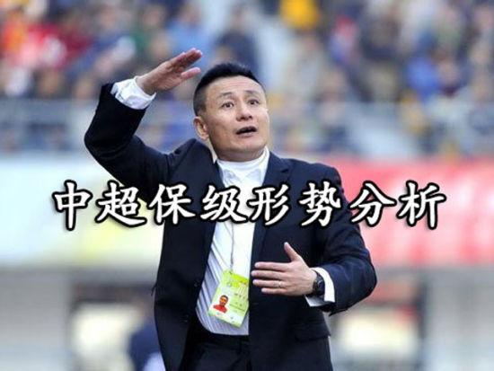 视频-中超保级分析 贵州被判死缓&天津12年一轮回