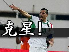 视频-世预赛亚预赛通杀!西亚锋霸3场4球专治国足